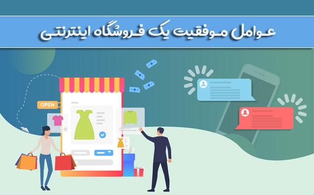 عوامل موفقیت یک فروشگاه اینترنتی